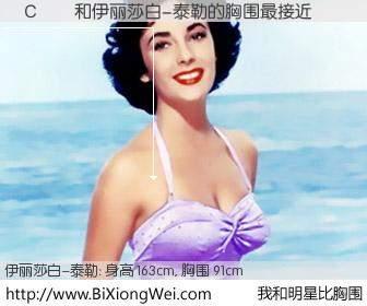 #我和明星比胸围# 身高 163cm,胸围 91cm,有目共睹,˾С��与美国影星伊丽莎白-泰勒的胸围最接近!有图有真相: