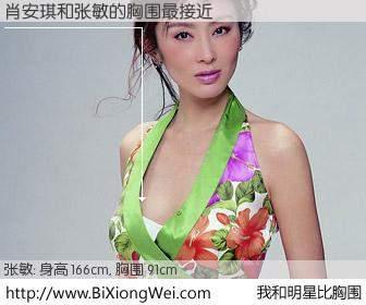 #我和明星比胸围# 身高 166cm,胸围 91cm,地球人都知道,肖安琪与香港影星张敏的胸围最接近!有图有真相: