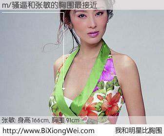 #我和明星比胸围# 身高 166cm,胸围 91cm,你自己都没想到吧?m/骚逼与香港影星张敏的胸围最接近!有图有真相: