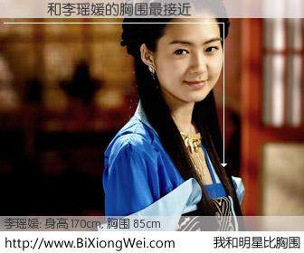 #我和明星比胸围# 身高 169cm,胸围 85cm,我们都看见了!�߳�与韩国演员李瑶媛的胸围最接近!有图有真相: