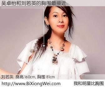 #我和明星比胸围# 身高 160cm,胸围 81cm,我们都看见了!吴卓怡与台湾歌星刘若英的胸围最接近!有图有真相: