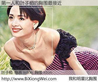 #我和明星比胸围# 身高 160cm,胸围 92cm,有目共睹,第一人与香港明星叶子楣的胸围最接近!有图有真相: