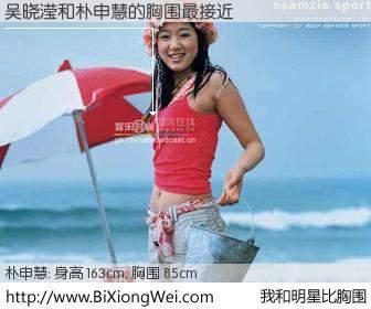 #我和明星比胸围# 身高 163cm,胸围 85cm,理所当然,吴晓滢与韩国女星朴申慧的胸围最接近!有图有真相: