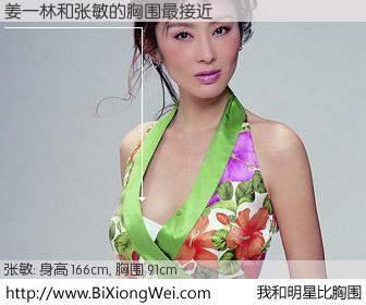 #我和明星比胸围# 身高 165cm,胸围 91cm,奇迹发生了!姜一林与香港影星张敏的胸围最接近!有图有真相: