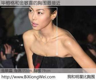 #我和明星比胸围# 身高 170cm,胸围 79cm,理所当然,毕榕格与韩国演员金敏喜的胸围最接近!有图有真相: