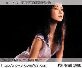 #我和明星比胸围# 身高 171cm,胸围 84cm,理所当然,��ѩ与香港演员万绮雯的胸围最接近!有图有真相: