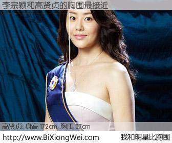 #我和明星比胸围# 身高 172cm,胸围 87cm,哇,我的神啊!李宗颖与韩国女星高贤贞的胸围最接近!有图有真相: