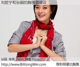 #我和明星比胸围# 身高 172cm,胸围 80cm,无需再测,刘哲宁与内地影星孙丽的胸围最接近!有图有真相: