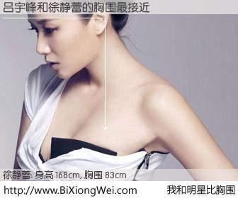 #我和明星比胸围# 身高 168cm,胸围 83cm,有目共睹,吕宇峰与内地影星徐静蕾的胸围最接近!有图有真相: