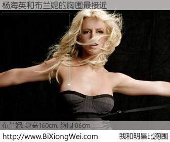 #我和明星比胸围# 身高 160cm,胸围 86cm,Oh, My God!杨海英与美国歌星布兰妮的胸围最接近!有图有真相: