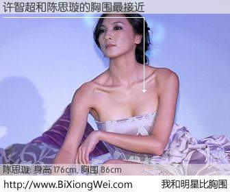 #我和明星比胸围# 身高 176cm,胸围 86cm,奇迹发生了!许智超与台湾女星陈思璇的胸围最接近!有图有真相: