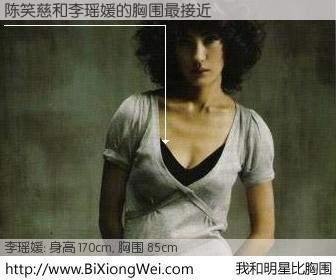 #我和明星比胸围# 身高 170cm,胸围 85cm,一看就知,陈笑慈与韩国演员李瑶媛的胸围最接近!有图有真相: