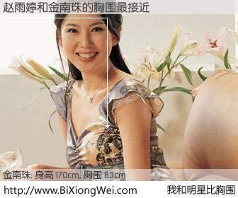 #我和明星比胸围# 身高 170cm,胸围 83cm,不用多说,赵雨婷与韩国明星金南珠的胸围最接近!有图有真相:
