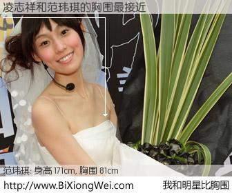 #我和明星比胸围# 身高 171cm,胸围 81cm,显而易见,凌志祥与台湾歌星范玮琪的胸围最接近!有图有真相: