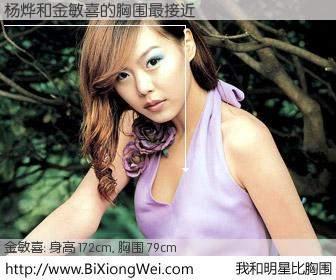 #我和明星比胸围# 身高 172cm,胸围 78cm,你必须知道:杨烨与韩国演员金敏喜的胸围最接近!有图有真相: