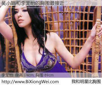 #我和明星比胸围# 身高 174cm,胸围 89cm,显而易见,吴小娟与香港明星李茏怡的胸围最接近!有图有真相: