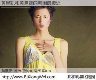 #我和明星比胸围# 身高 180cm,胸围 83cm,毫无疑问,黄昱凯与香港名模黄熹娆的胸围最接近!有图有真相: