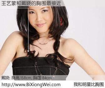 #我和明星比胸围# 身高 157cm,胸围 84cm,还用说吗?王艺蒙与内地明星戴娆的胸围最接近!有图有真相: