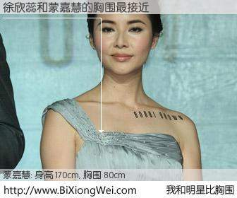 #我和明星比胸围# 身高 169cm,胸围 80cm,你自己都没想到吧?徐欣蕊与香港明星蒙嘉慧的胸围最接近!有图有真相: