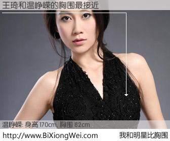 #我和明星比胸围# 身高 169cm,胸围 82cm,毫无疑问,王琦与内地演员温峥嵘的胸围最接近!有图有真相: