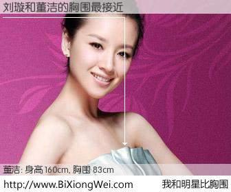#我和明星比胸围# 身高 160cm,胸围 83cm,你必须知道:刘璇与内地影星董洁的胸围最接近!有图有真相: