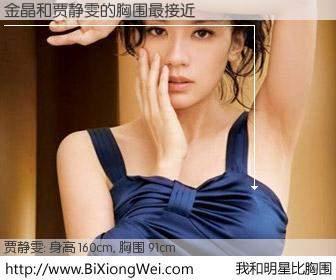 #我和明星比胸围# 身高 160cm,胸围 91cm,毫无疑问,金晶与台湾影星贾静雯的胸围最接近!有图有真相: