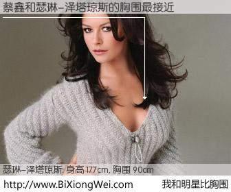 #我和明星比胸围# 身高 174cm,胸围 90cm,不用多说,蔡鑫与英国影星瑟琳-泽塔琼斯的胸围最接近!有图有真相: