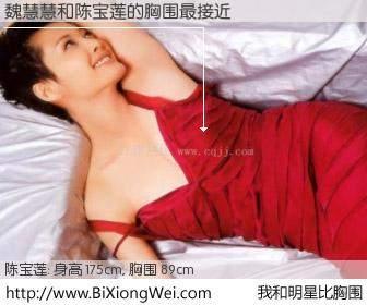 #我和明星比胸围# 身高 175cm,胸围 89cm,有目共睹,魏慧慧与香港明星陈宝莲的胸围最接近!有图有真相: