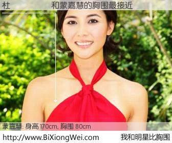 #我和明星比胸围# 身高 170cm,胸围 80cm,一看就知,杜𠄘祐与香港明星蒙嘉慧的胸围最接近!有图有真相: