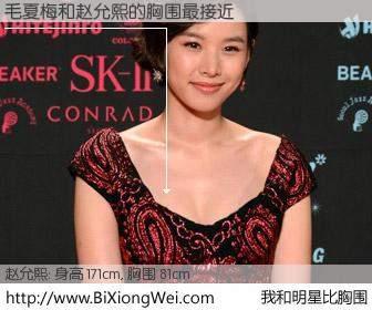 #我和明星比胸围# 身高 171cm,胸围 81cm,毫无疑问,毛夏梅与韩国演员赵允熙的胸围最接近!有图有真相: