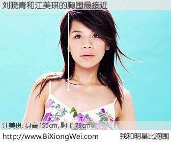 #我和明星比胸围# 身高 153cm,胸围 79cm,不言而喻,刘晓青与台湾歌手江美琪的胸围最接近!有图有真相: