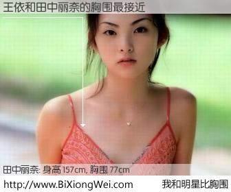 #我和明星比胸围# 身高 155cm,胸围 77cm,你必须知道:王依与日本明星田中丽奈的胸围最接近!有图有真相: