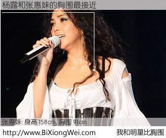 #我和明星比胸围# 身高 156cm,胸围 91cm,哇,我的神啊!杨露与日本歌星张惠妹的胸围最接近!有图有真相: