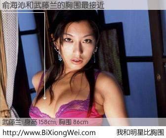 #我和明星比胸围# 身高 158cm,胸围 86cm,理所当然,俞海沁与日本AV明星武藤兰的胸围最接近!有图有真相: