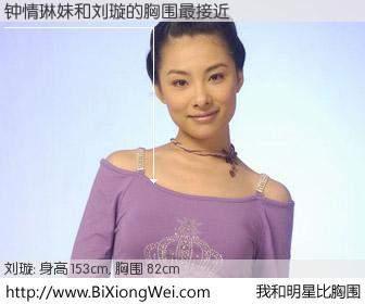 #我和明星比胸围# 身高 152cm,胸围 82cm,不言而喻,钟情琳妹与内地体星刘璇的胸围最接近!有图有真相: