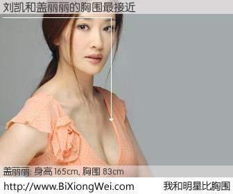 #我和明星比胸围# 身高 166cm,胸围 83cm,毫无疑问,刘凯与内地演员盖丽丽的胸围最接近!有图有真相: