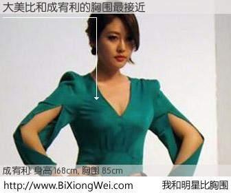 #我和明星比胸围# 身高 168cm,胸围 85cm,有目共睹,大美比与韩国女星成宥利的胸围最接近!有图有真相: