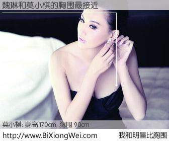 #我和明星比胸围# 身高 169cm,胸围 90cm,哇,我的神啊!魏琳与韩国明星莫小棋的胸围最接近!有图有真相: