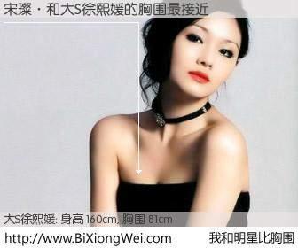 #我和明星比胸围# 身高 160cm,胸围 81cm,不言而喻,宋璨·与台湾明星大S徐熙媛的胸围最接近!有图有真相: