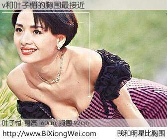 #我和明星比胸围# 身高 160cm,胸围 92cm,还用说吗?v与香港明星叶子楣的胸围最接近!有图有真相: