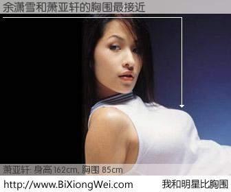 #我和明星比胸围# 身高 162cm,胸围 85cm,你必须知道:余潇雪与台湾歌星萧亚轩的胸围最接近!有图有真相: