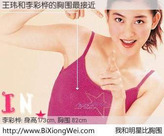 #我和明星比胸围# 身高 173cm,胸围 82cm,一看就知,王玮与香港明星李彩桦的胸围最接近!有图有真相: