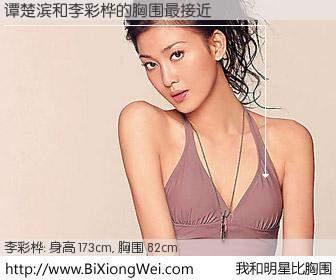 #我和明星比胸围# 身高 173cm,胸围 82cm,你自己都没想到吧?谭楚滨与香港明星李彩桦的胸围最接近!有图有真相: