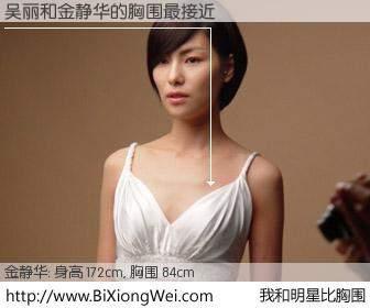 #我和明星比胸围# 身高 172cm,胸围 84cm,你必须知道:吴丽与韩国演员金静华的胸围最接近!有图有真相: