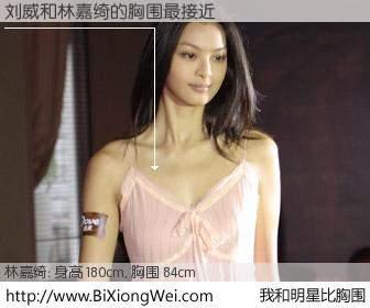 #我和明星比胸围# 身高 180cm,胸围 84cm,有目共睹,刘威与台湾名模林嘉绮的胸围最接近!有图有真相: