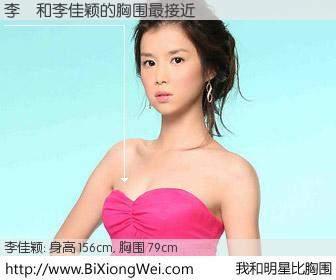 #我和明星比胸围# 身高 156cm,胸围 79cm,显而易见,李赟与台湾影星李佳颖的胸围最接近!有图有真相: