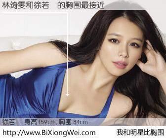 #我和明星比胸围# 身高 159cm,胸围 84cm,理所当然,林绮雯与台湾明星徐若瑄的胸围最接近!有图有真相: