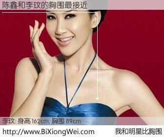 #我和明星比胸围# 身高 162cm,胸围 89cm,一看就知,陈鑫与美籍华裔歌手李玟的胸围最接近!有图有真相: