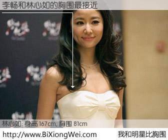 #我和明星比胸围# 身高 167cm,胸围 81cm,不可思议啊!李畅与台湾明星林心如的胸围最接近!有图有真相: