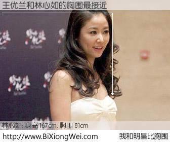 #我和明星比胸围# 身高 167cm,胸围 81cm,噢,卖糕的!王优兰与台湾明星林心如的胸围最接近!有图有真相: